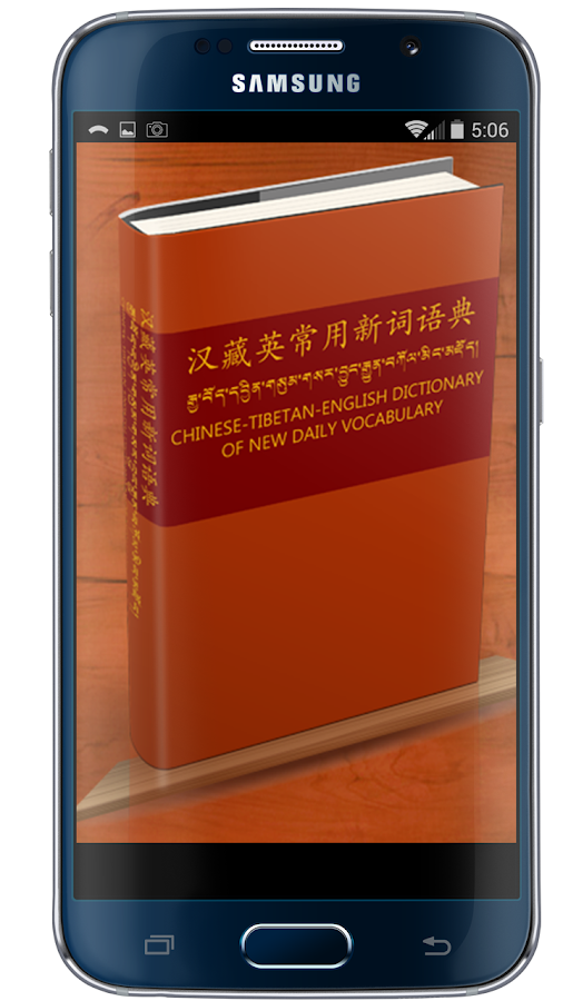 Tibetan Dictionary eBooks- screenshot