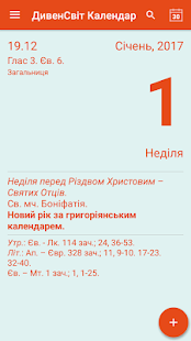 ДивенСвіт Календар УГКЦ (.net) - náhled
