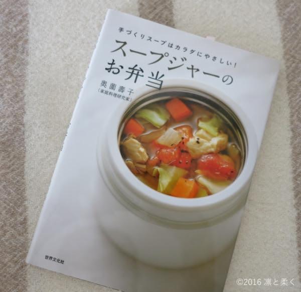 スープジャーのお弁当/ 奥薗 壽子