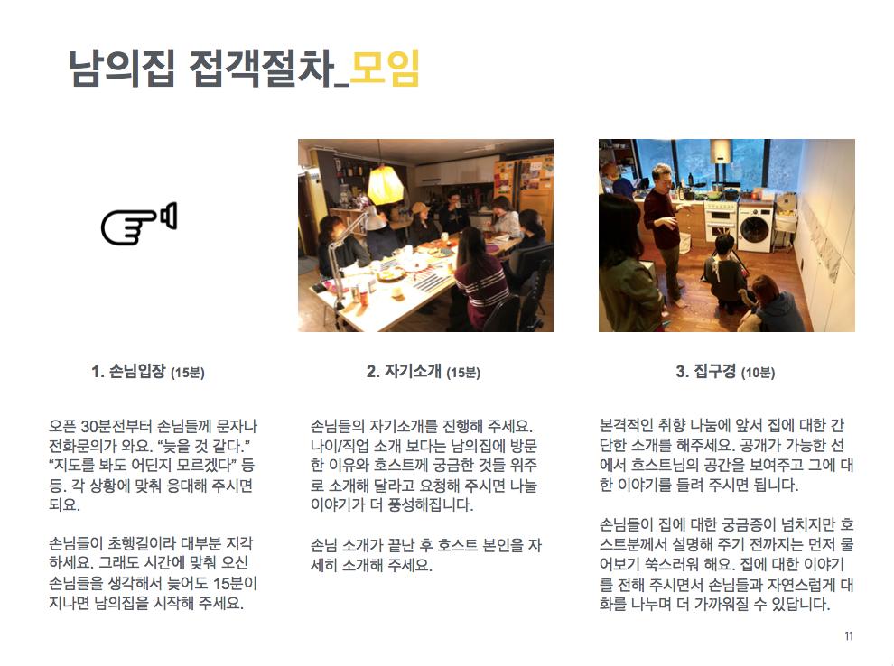 남의집프로젝트 후기