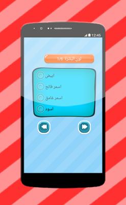 حلل الشخصية من ملامح الوجه - screenshot