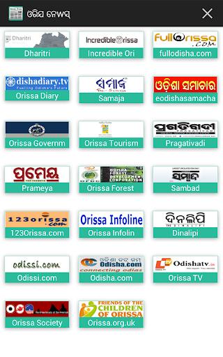Oriya News India All Newspaper