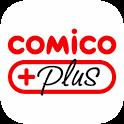 comico PLUS - オリジナルマンガが毎日更新 icon