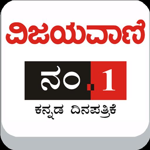 Vijayavani
