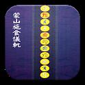 蒙山施食儀軌  (E051 中華印經協會.台灣生命電視台) icon