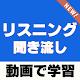 Download リスニング英会話~英語×TOEIC×TOEFL×英検×英語検定対策無料アプリ~ For PC Windows and Mac