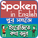 Learn Spoken English in Bengali- স্পোকেন ইন ইংলিশ Download on Windows