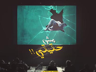 السينما في اسكيب روم اسكندرية