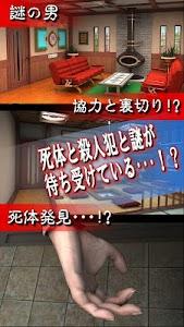 謎解き脱出ゲーム 訪問:MysteryRooms screenshot 0