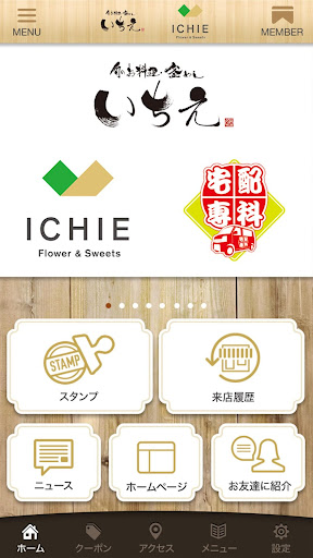 釜めし・スイーツ・フラワーのいちえ/ICHIE for PC