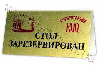 """Photo: Табличка """"Стол зарезервирован"""" из металла для ресторана """"КИЙ"""". Металл, цветная печать"""