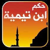 حكم و فتاوى ابن تيمية