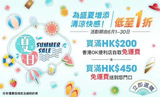summersale_為盛夏增添清涼快感_低至1折_760x460.jpg