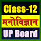 12th class psychology solution in hindi upboard APK
