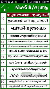 Quran quiz in malayalam pdf