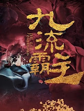 Jiu Liu Overlord China Web Drama