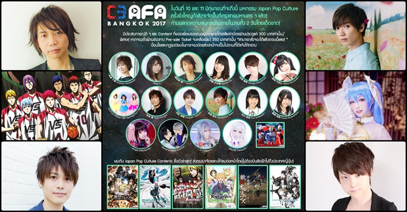 [C3AFA 2017] ประกาศเวฟ 2! …ในงานมหกรรมอะนิเมะสุดยิ่งใหญ่แห่งเอเชีย!