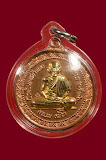 (เริ่มที่10บาท) เหรียญหลวงพ่อเกษม เขมโก รุ่นนะหน้าทอง เนื้อทองแดงหน้าทอง ปี2536 สวยมาก พร้อมเลี่ยมกันน้ำ
