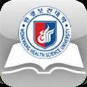 원광보건대학교 도서관 icon