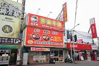 喜樂牛排斗六店