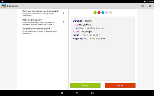 Немски <> Български Речник Slovoed Compact screenshot 11