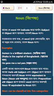Parts of Speech In Bengali -English Grammar Bangla - náhled