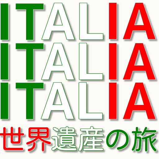 娱乐の世界遺産の旅【イタリア編】!古代ローマ遺跡の探訪!! LOGO-記事Game