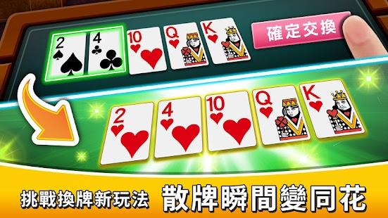十三支 神來也13支(Chinese Poker) - náhled