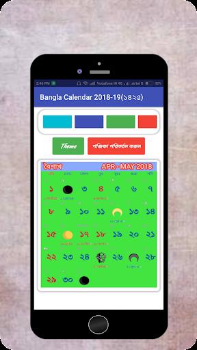 Bangla Calendar 2018-19(u09e7u09eau09e8u09eb) 2.5 screenshots 2