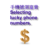 Lucky phone number[trial]