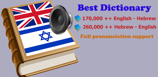 Hebrew best dict - Apps on Google Play