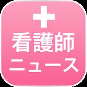 看護師ニュース 〜看護師のための最新情報、医療ニュースアプリ