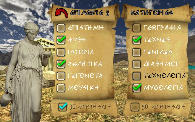 Γνώθι σ' Αυτόν Quiz Γνώσεων - στιγμιότυπο οθόνης