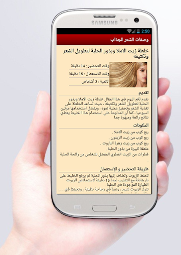 玩健康App|خلطات الشعر الجذاب免費|APP試玩