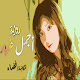 أجمل غرور for PC-Windows 7,8,10 and Mac