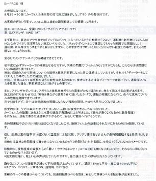 ビーパックスへのクチコミ/お客様の声:長谷川 様(兵庫県 加東市)/マツダ アテンザ