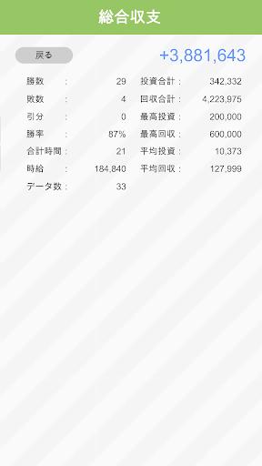 クイック収支表 screenshot 3