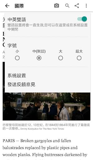 NYTimes - Chinese Edition 1.1.0.10 screenshots 5