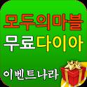 다이아 무료 상품권 - 이벤트 나라(모두의마블 용) icon