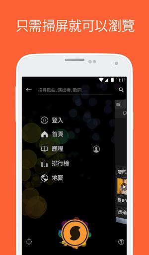 【免費音樂App】SoundHound Music - 搜索、 發現和播放音樂-APP點子