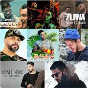جديد الاغاني المغربية 2019-بدون انترنت