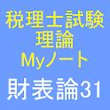 税理士試験理論Myノート財務諸表論31年度版 icon