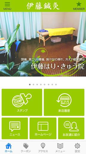 岐阜市の「伊藤はり・きゅう院」公式アプリ