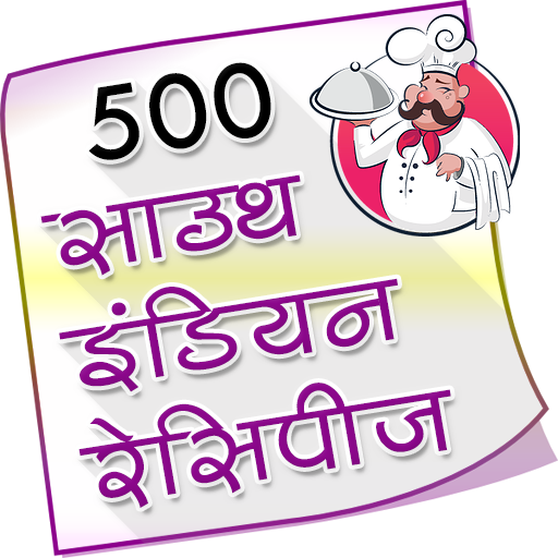 500 South Indian Recipes Hindi
