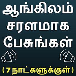 Speak English using Tamil - Learn English in Tamil