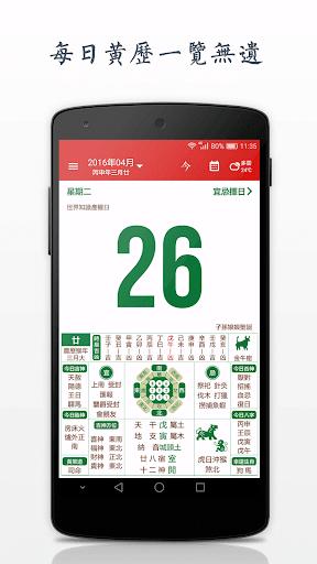 吉曆萬年曆農曆日曆