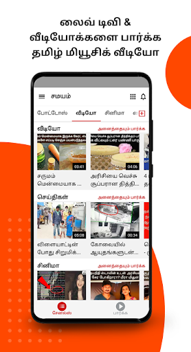 Tamil News Samayam- Live TV- Daily Newspaper India screenshot 7