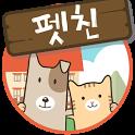 펫친 - 반려동물, 다이어리, 수첩 커뮤니티 icon