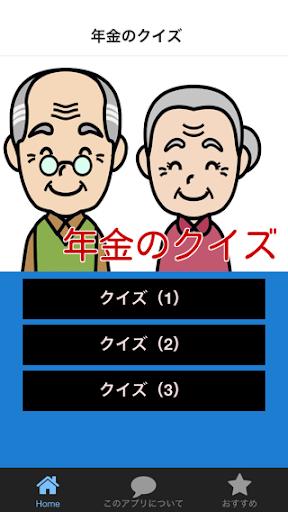 年金のクイズ