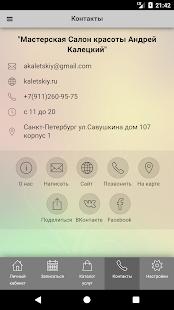 Мастерская Салон красоты Андрей Калецкий for PC-Windows 7,8,10 and Mac apk screenshot 3